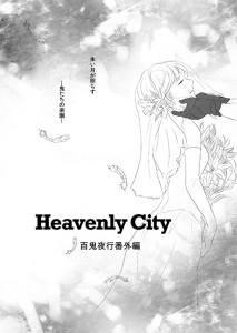 heavenlycity90003
